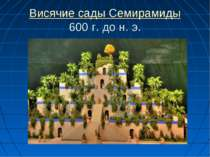 Висячие сады Семирамиды 600г. дон.э.