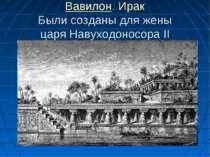 Вавилон. Ирак Были созданы для жены царяНавуходоносора II