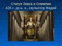 Статуя Зевса вОлимпии 435г. дон.э., скульптор Фидий