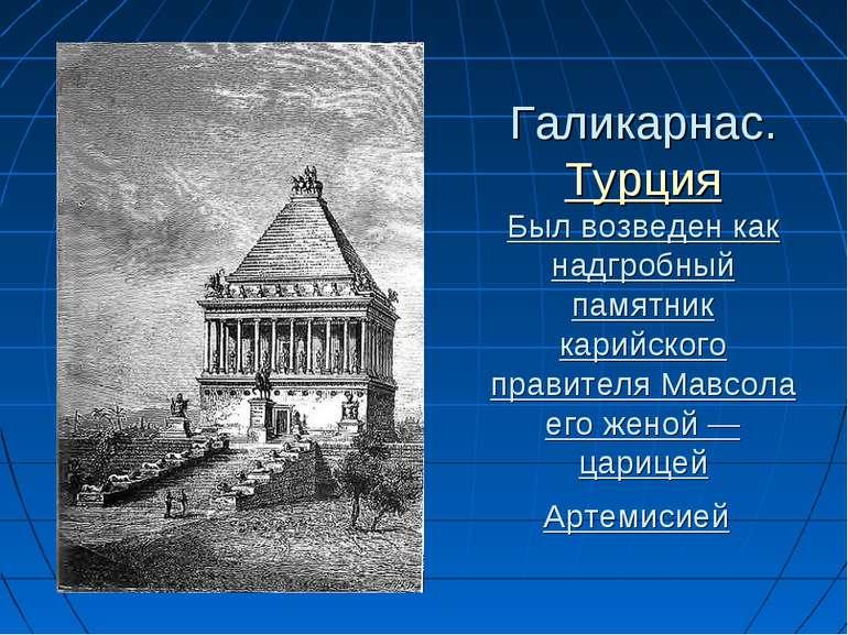Галикарнас. Турция Был возведен как надгробный памятник карийского правителя ...