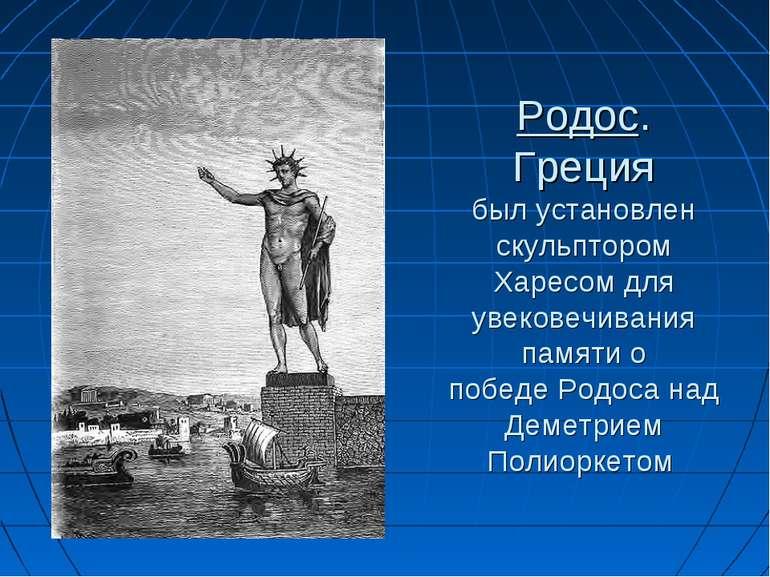 Родос. Греция был установлен скульптором Харесом для увековечивания памяти о ...