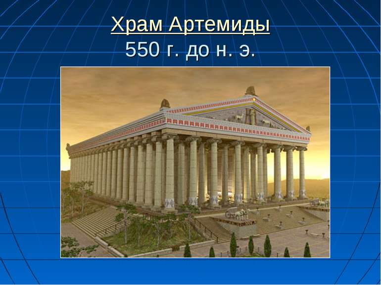 Храм Артемиды 550г. дон.э.