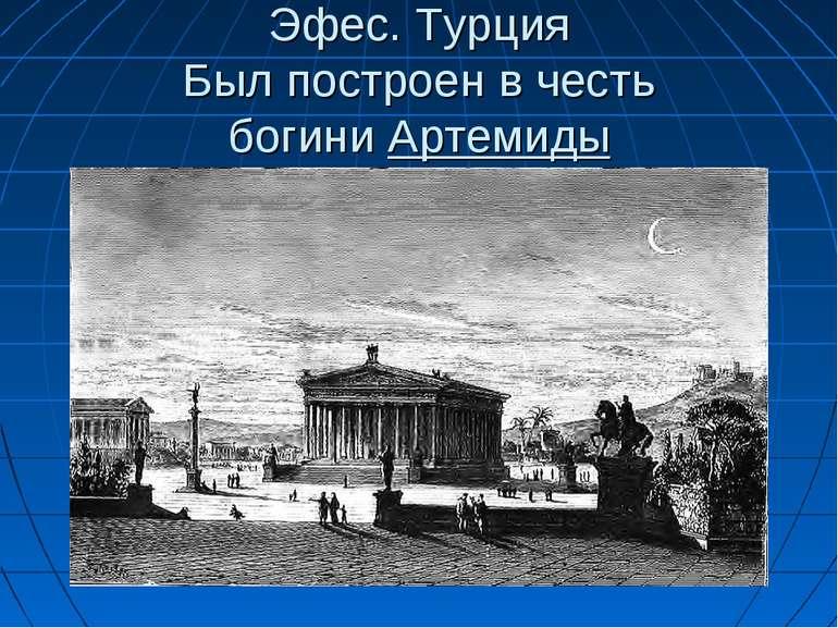 Эфес. Турция Был построен в честь богиниАртемиды