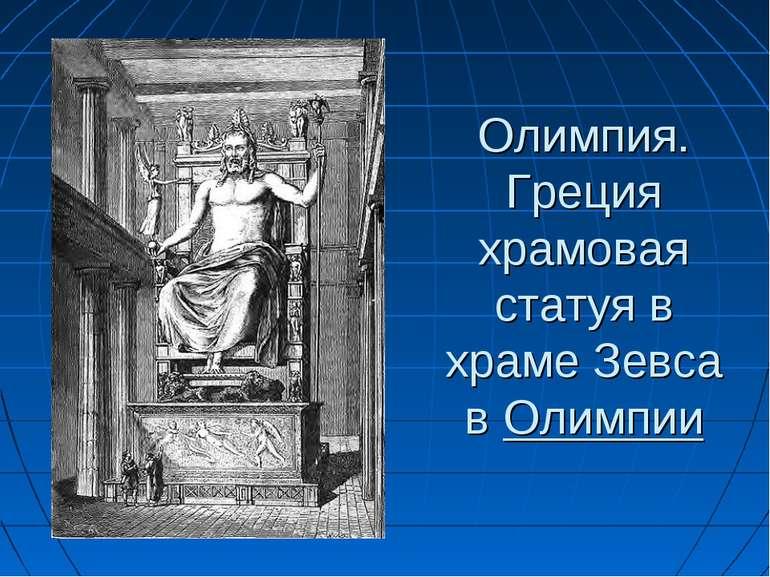 Олимпия. Греция храмовая статуя в храмеЗевсавОлимпии