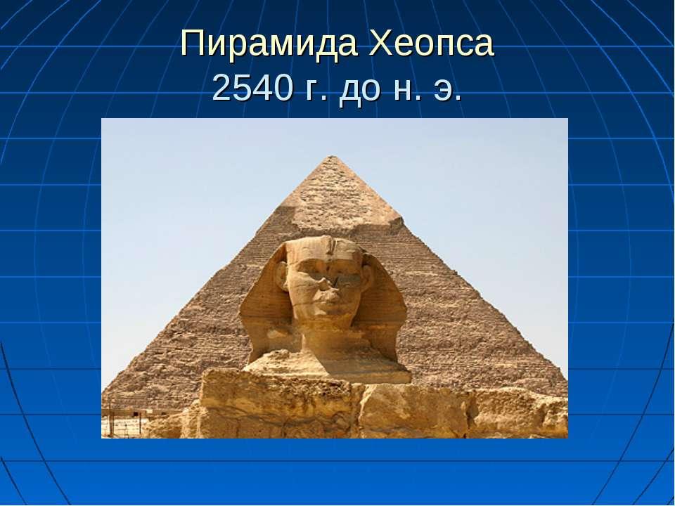 Пирамида Хеопса 2540г. дон.э.