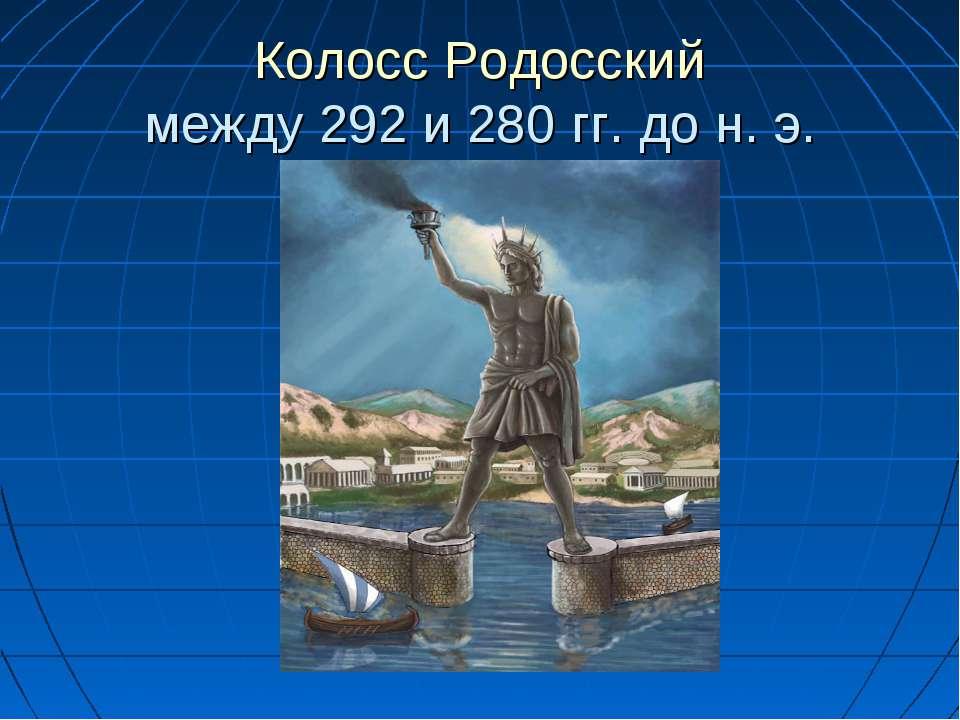 Колосс Родосский между 292 и 280гг. дон.э.