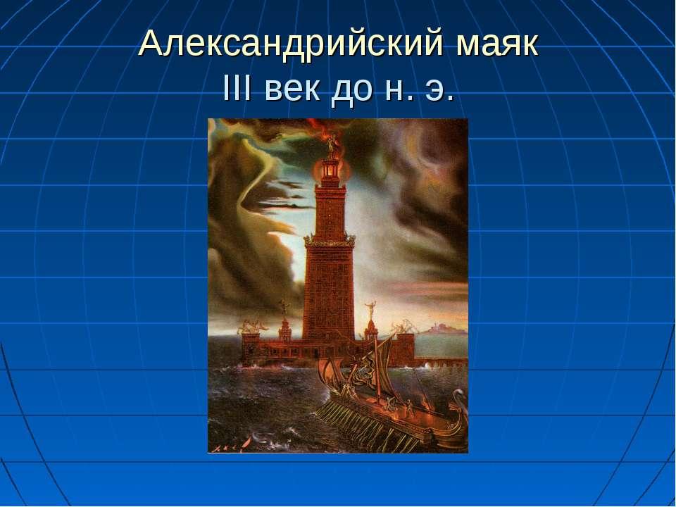 Александрийский маяк III век дон.э.