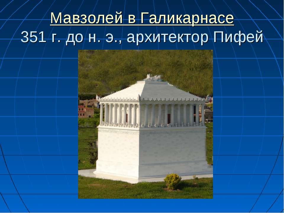 Мавзолей вГаликарнасе 351г. дон.э., архитектор Пифей