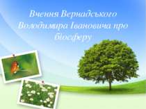 Вчення Вернадського Володимира Івановича про біосферу