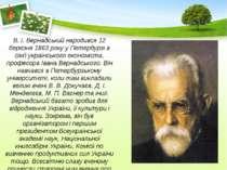 В. І. Вернадський народився 12 березня 1863 року у Петербурзі в сім'ї українс...