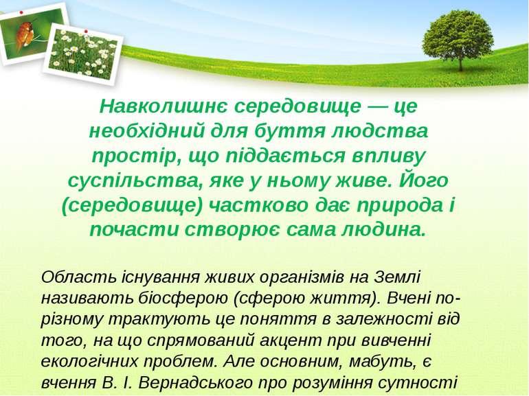 Навколишнє середовище — це необхідний для буття людства простір, що піддаєтьс...