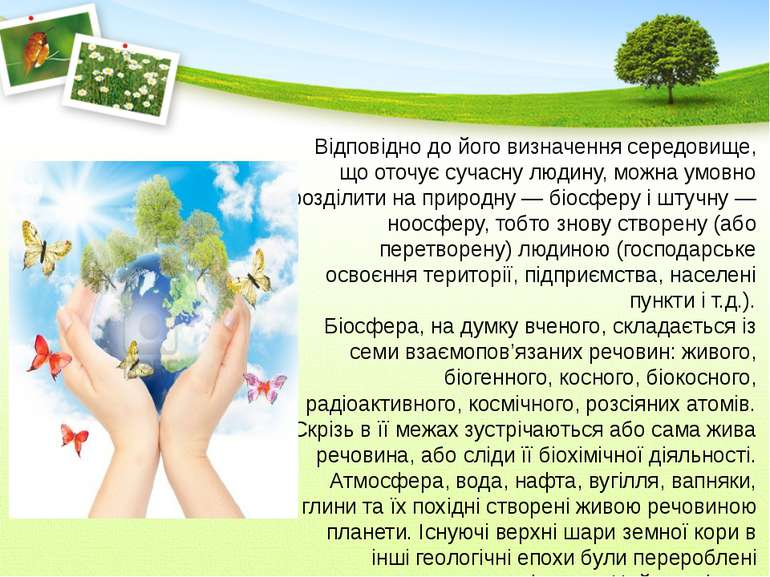 Відповідно до його визначення середовище, що оточує сучасну людину, можна умо...