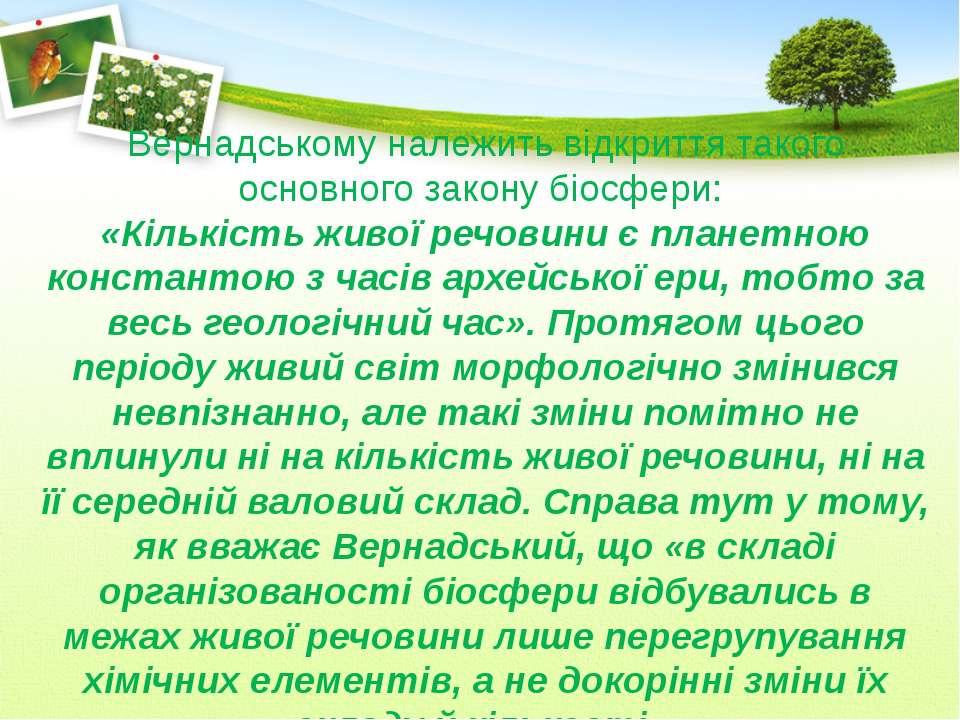 Вернадському належить відкриття такого основного закону біосфери: «Кількість ...