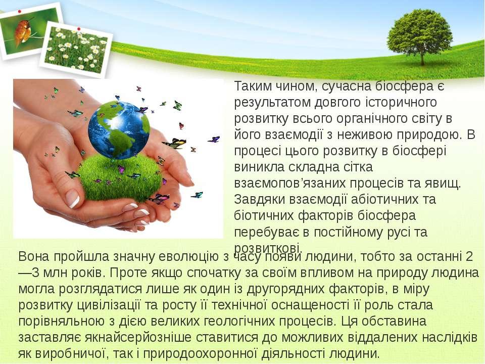 Таким чином, сучасна біосфера є результатом довгого історичного розвитку всьо...