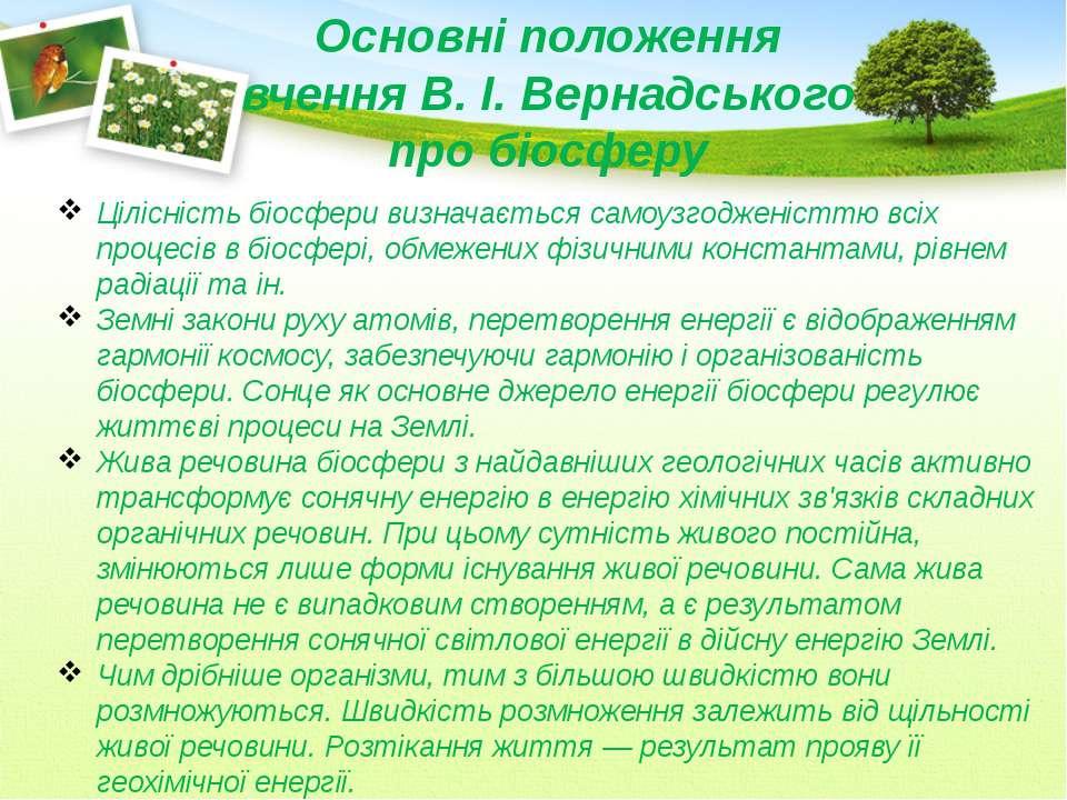 Цілісність біосфери визначається самоузгодженісттю всіх процесів в біосфері, ...