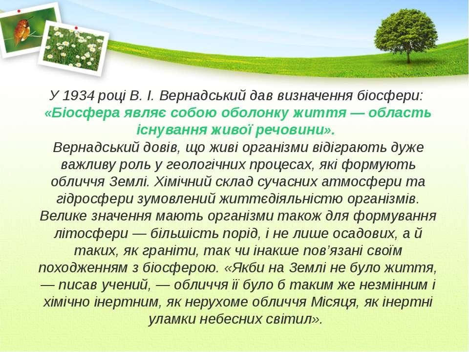 У 1934 році В. І. Вернадський дав визначення біосфери: «Біосфера являє собою ...