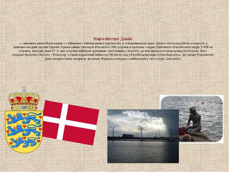 Королівство Данія — маленька європейська країна — найменше і найпівденніше к...