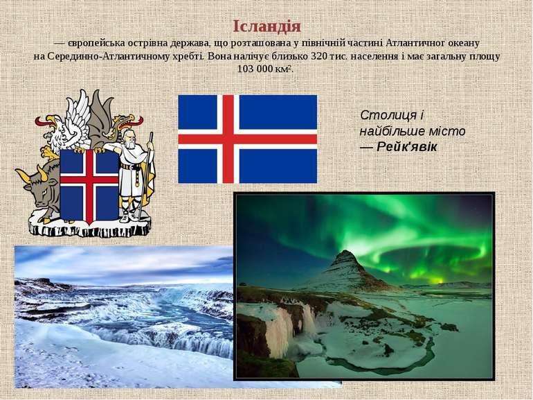 Ісландія —європейськаострівна держава, що розташована у північній частиніА...