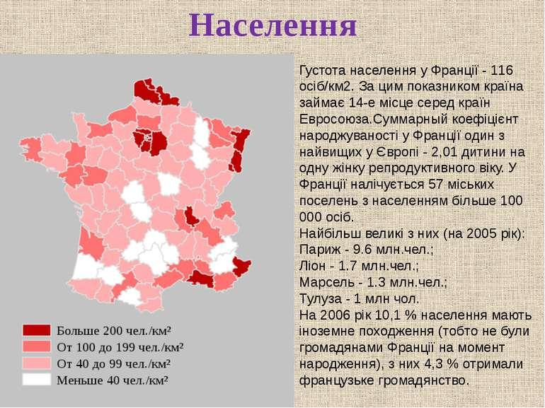 Населення Густота населення у Франції - 116 осіб/км2. За цим показником країн...
