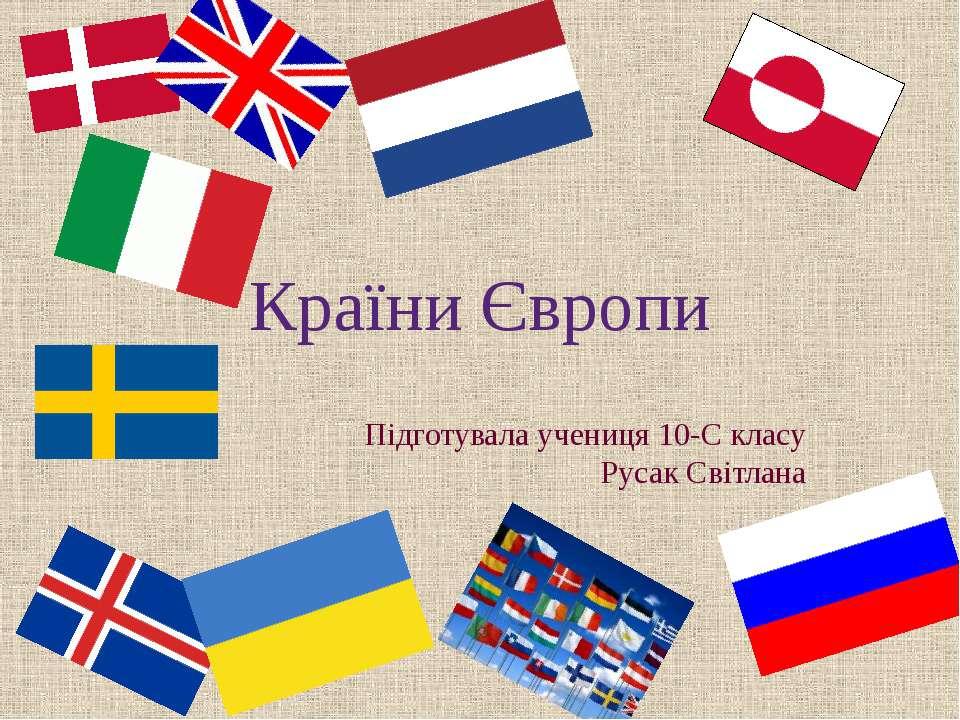 Країни Європи Підготувала учениця 10-С класу Русак Світлана