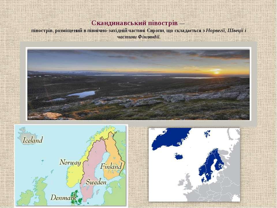 Скандинавський півострів— півострів, розміщений в північно-західній частині...