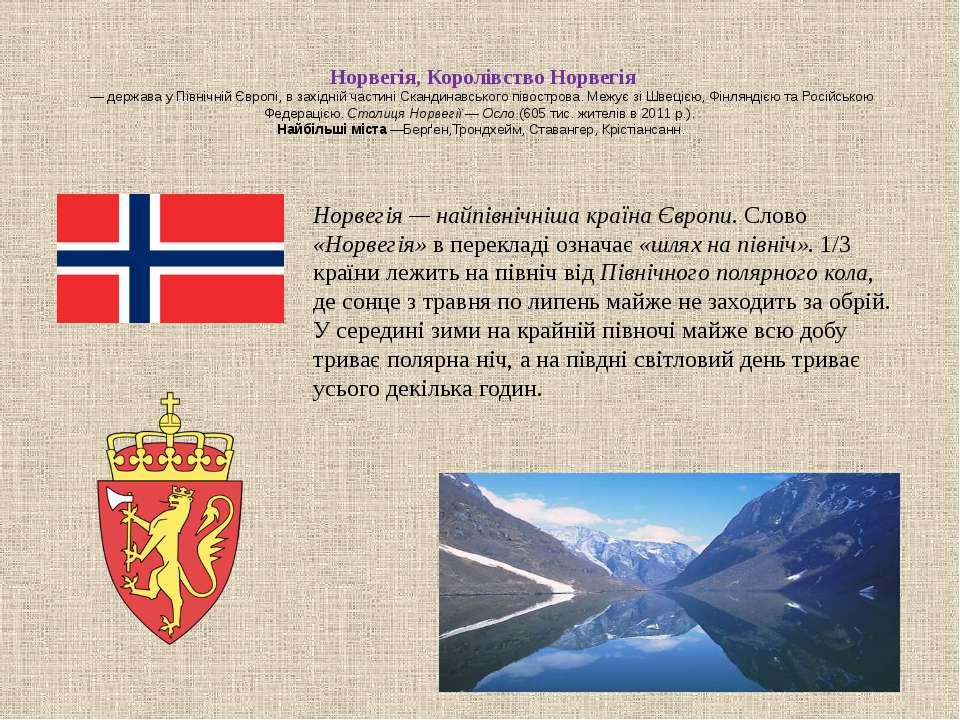 Норвегія, Королівство Норвегія — держава у Північній Європі, в західній част...