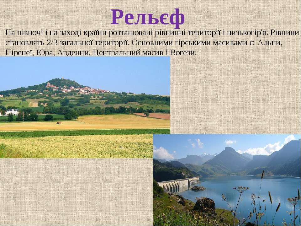Рельєф На півночі і на заході країни розташовані рівнинні території і низьког...