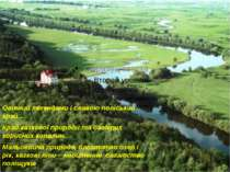 Овіяний легендами і славою поліський край… Край казкової природи та багатих к...
