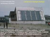 """Вантажний літак АН-225 """"Мрія"""" (Україна) На київському заводі """"Авіант"""" були ст..."""