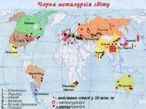 Виробництво сталі провідними країнами світу (2005 р.)