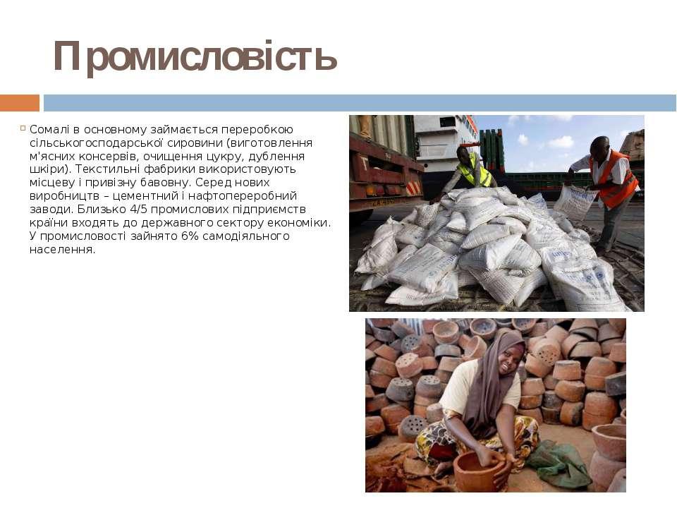 Промисловість Сомалі в основному займається переробкою сільськогосподарської ...