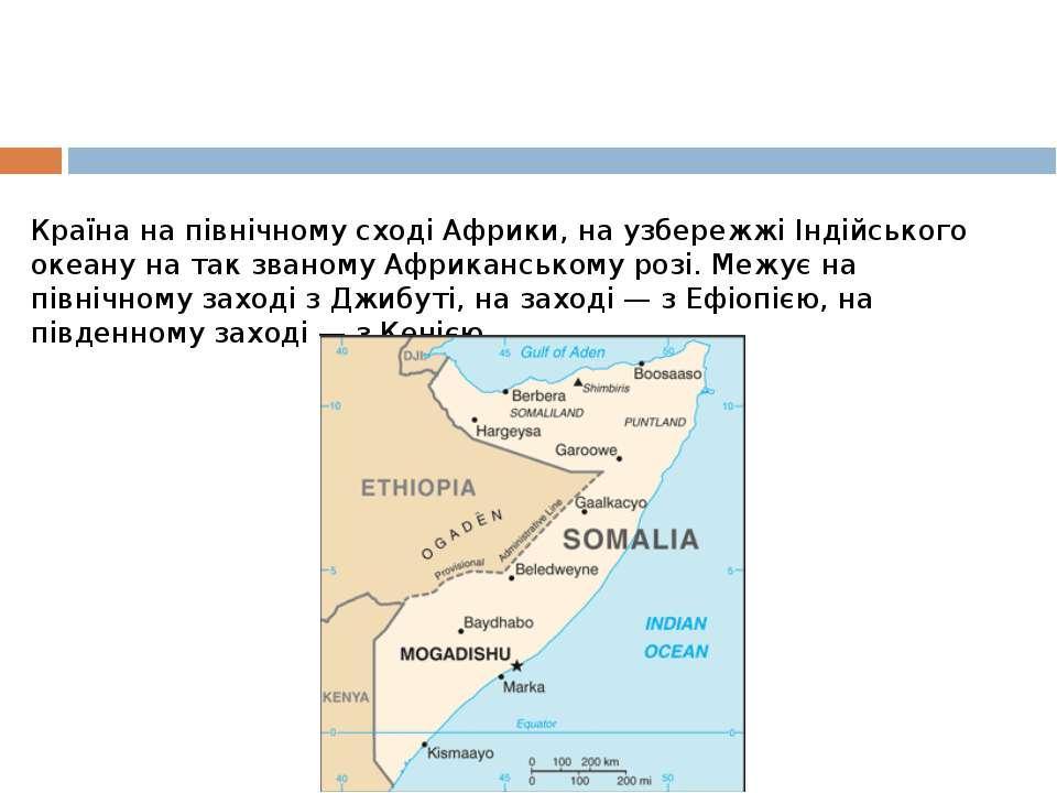 Країна на північному сході Африки, на узбережжі Індійського океану на так зва...