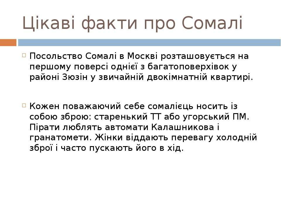 Цікаві факти про Сомалі Посольство Сомалі в Москві розташовується на першому ...
