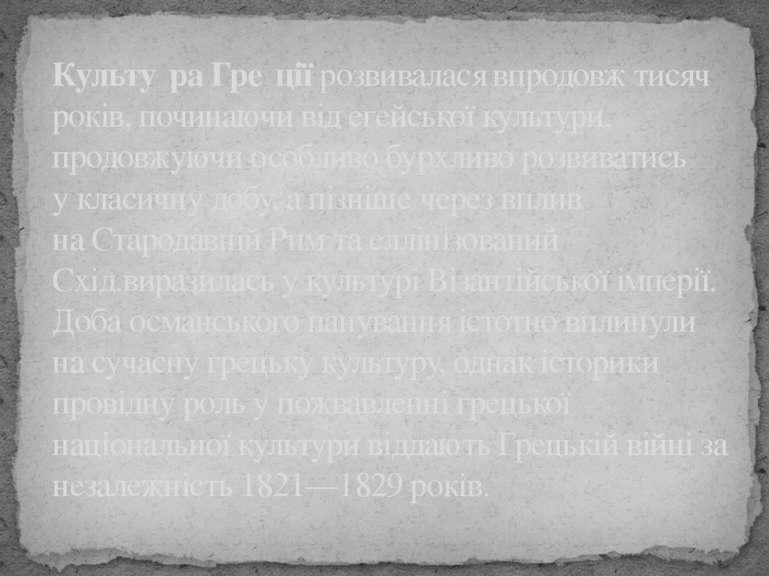 Культу ра Гре ціїрозвивалася впродовж тисяч років, починаючи відегейської к...
