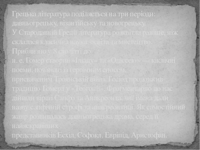 Грецькалітератураподіляється на три періоди: давньогрецьку, візантійську та...