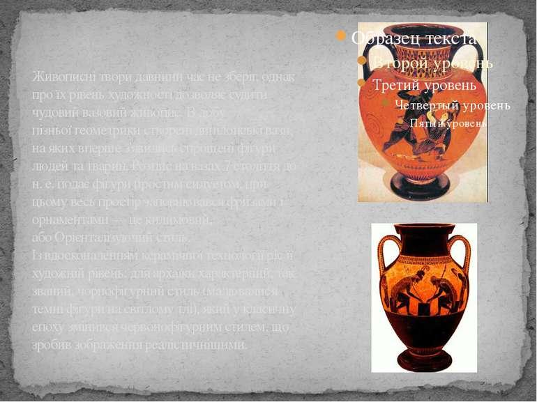 Живописні твори давнини час не зберіг, однак про їх рівень художності дозволя...