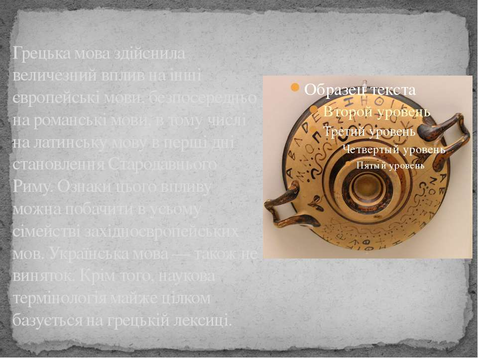 Грецька мова здійснила величезний вплив на інші європейські мови, безпосередн...