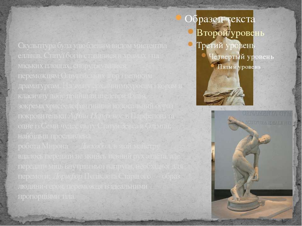 Скульптура була улюбленим видом мистецтва еллінів. Статуї богів ставилися в х...