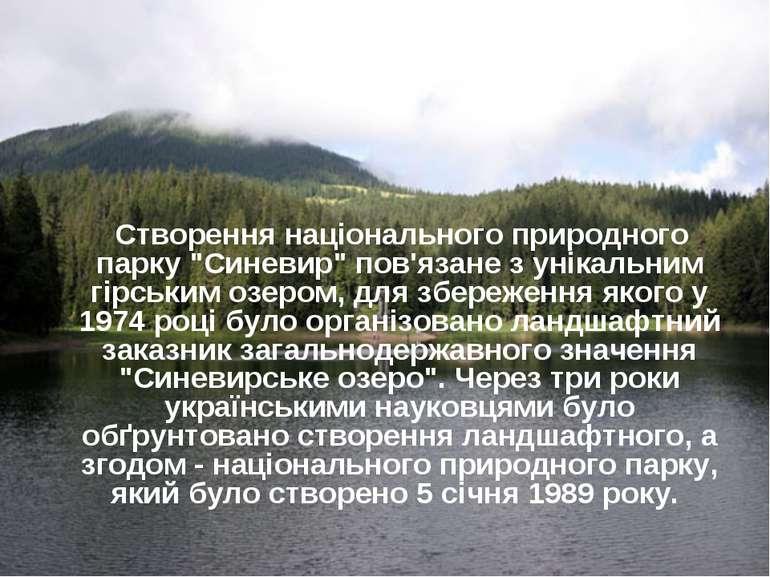 """Створення національного природного парку """"Синевир"""" пов'язане з унікальним гір..."""