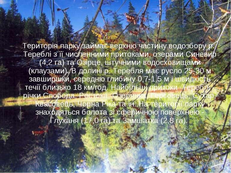 Територія парку займає верхню частину водозбору р. Тереблі з її численними пр...
