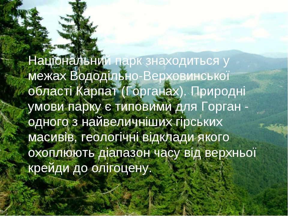 Національний парк знаходиться у межах Вододільно-Верховинської області Карпат...