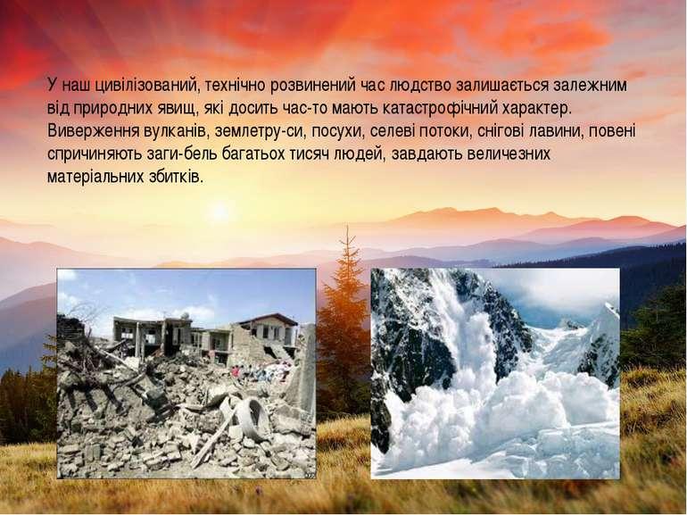 У наш цивілізований, технічно розвинений час людство залишається залежним від...