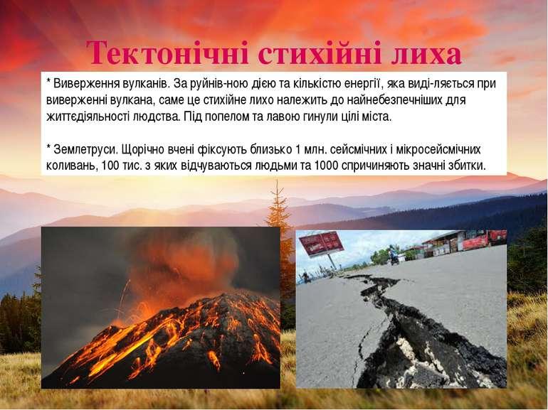 Тектонічні стихійні лиха * Виверження вулканів. За руйнів ною дією та кількіс...