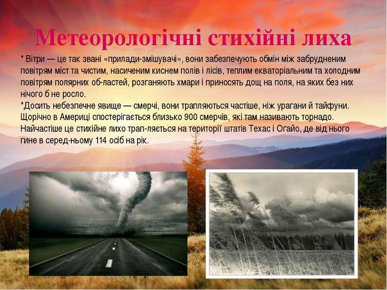 Метеорологічні стихійні лиха * Вітри — це так звані «прилади-змішувачі», вони...