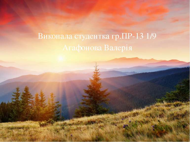 Виконала студентка гр.ПР-13 1/9 Агафонова Валерія