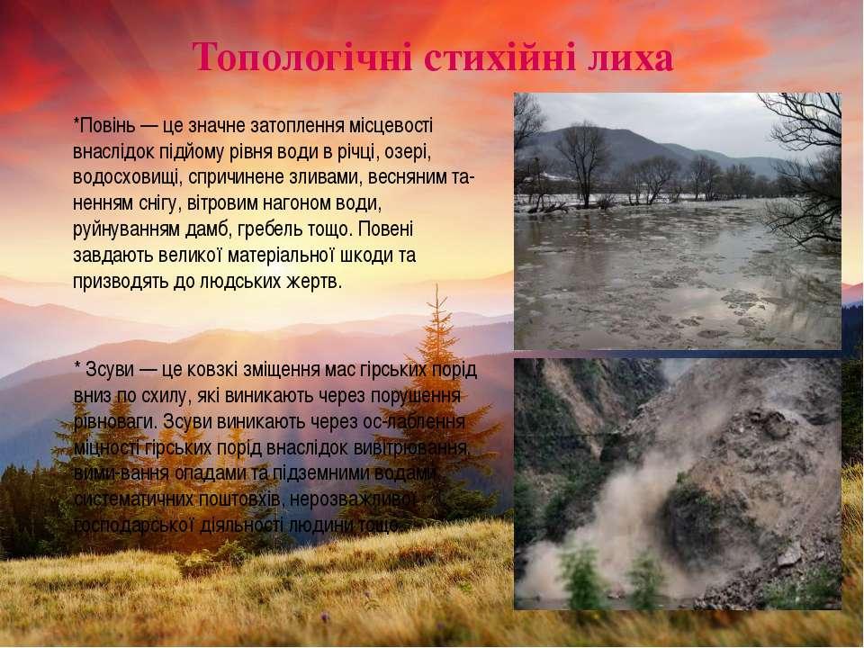 Топологічні стихійні лиха *Повінь — це значне затоплення місцевості внаслідок...