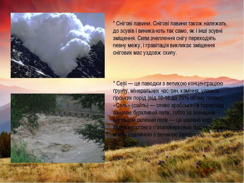 * Снігові лавини. Снігові лавини також належать до зсувів і виника ють так са...