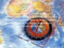 Уся історія людства тісно пов'язана з поступальним взаємозалежним розвитком н...