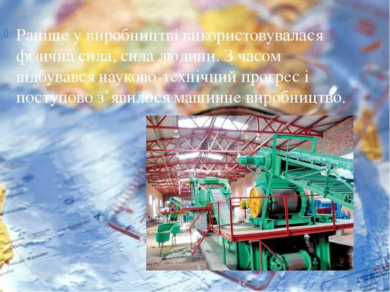 Раніше у виробництві використовувалася фізична сила, сила людини. З часом від...