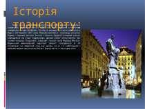 Історія транспорту: Таким чином, у Відні знаходиться одна з найстаріших та на...